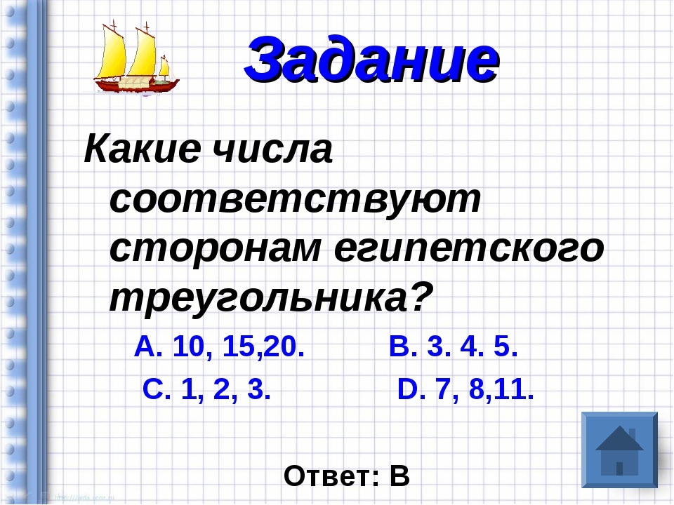 Какие числа соответствуют сторонам египетского треугольника? А. 10, 15,20. В....