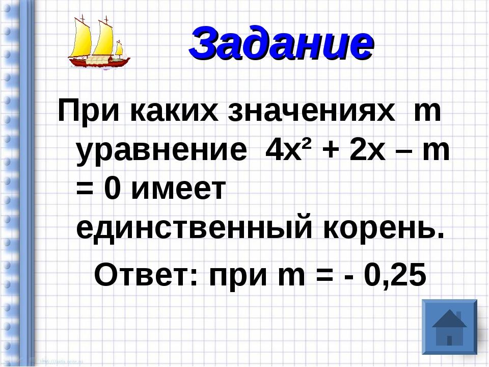 При каких значениях m уравнение 4х² + 2х – m = 0 имеет единственный корень. О...
