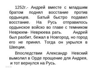 1252г.- Андрей вместе с младшим братом поднял восстание против ордынцев. Ба