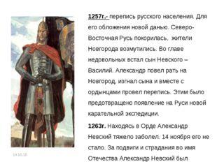 1257г.- перепись русского населения. Для его обложения новой данью. Северо-