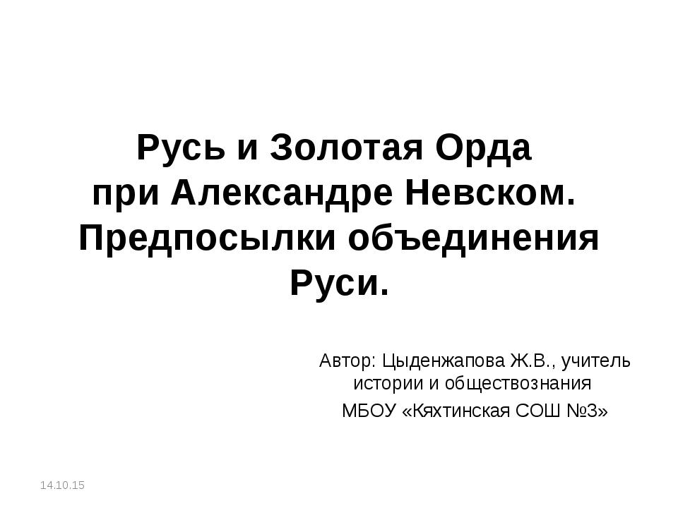 Русь и Золотая Орда при Александре Невском. Предпосылки объединения Руси. Авт...