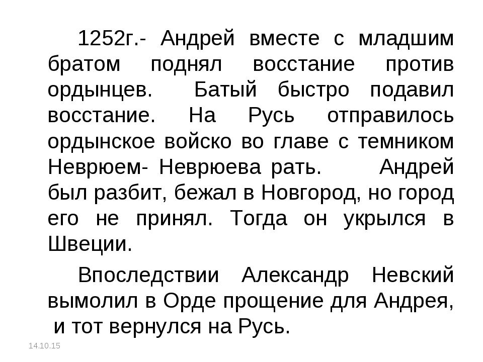 1252г.- Андрей вместе с младшим братом поднял восстание против ордынцев. Ба...