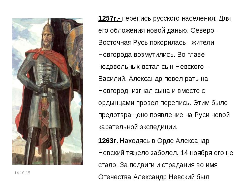 1257г.- перепись русского населения. Для его обложения новой данью. Северо-...