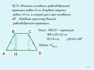 * № 70. Меньшее основание равнобедренной трапеции равно 8 см, боковая сторона