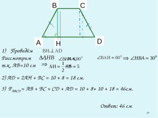* Ответ: 46 cм. Проведём . Рассмотрим , , т.к. т.к. AB=10 см см. 2) AD = 2AH