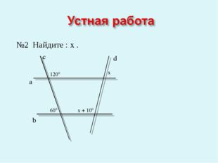 №2 Найдите : x . a b c d 120° 60° x x + 10°