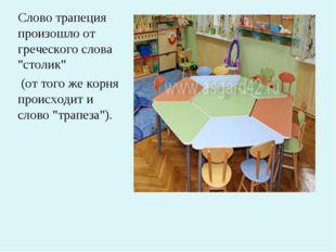 "Слово трапеция произошло от греческого слова ""столик"" (от того же корня проис"