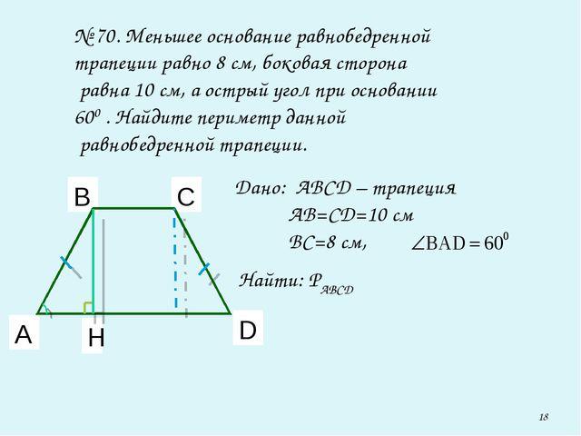 * № 70. Меньшее основание равнобедренной трапеции равно 8 см, боковая сторона...