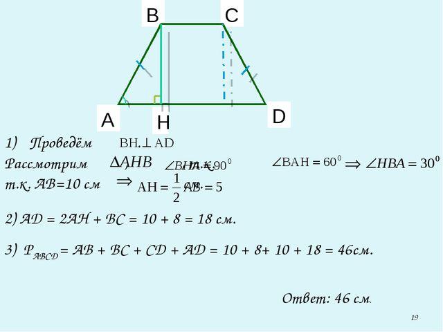* Ответ: 46 cм. Проведём . Рассмотрим , , т.к. т.к. AB=10 см см. 2) AD = 2AH...