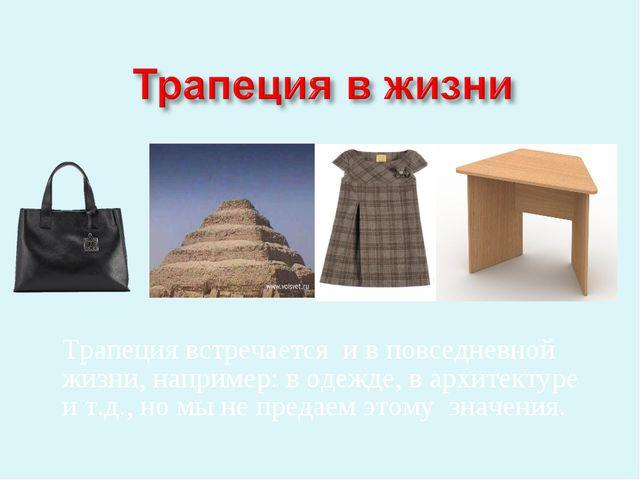 Трапеция встречается и в повседневной жизни, например: в одежде, в архитекту...