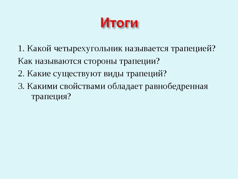 1. Какой четырехугольник называется трапецией? Как называются стороны трапеци...