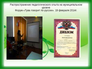 Распространение педагогического опыта на муниципальном уровне Форум «Тува гов
