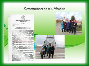 Командировка в г. Абакан