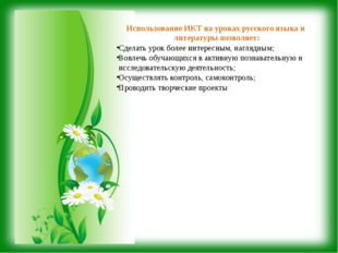 Использование ИКТ на уроках русского языка и литературы позволяет: Сделать у