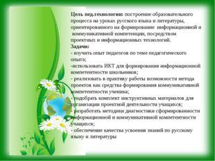 Цель пед.технологии: построение образовательного процесса на уроках русского