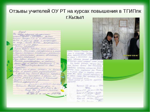 Отзывы учителей ОУ РТ на курсах повышения в ТГИПпк г.Кызыл