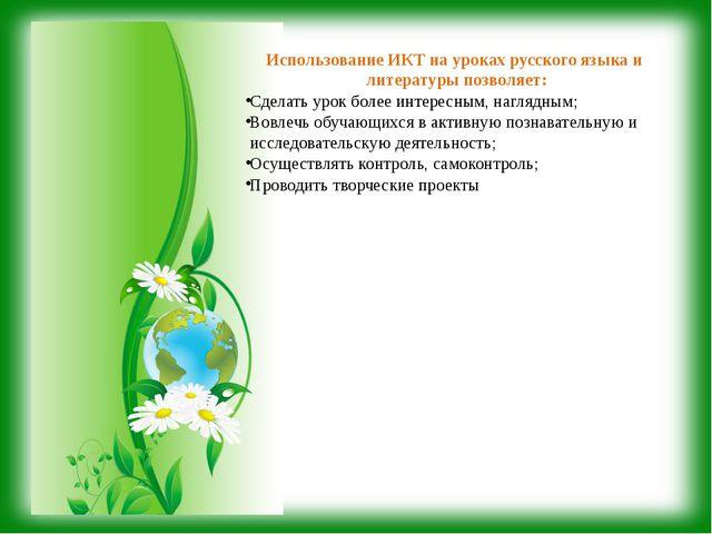 Использование ИКТ на уроках русского языка и литературы позволяет: Сделать у...
