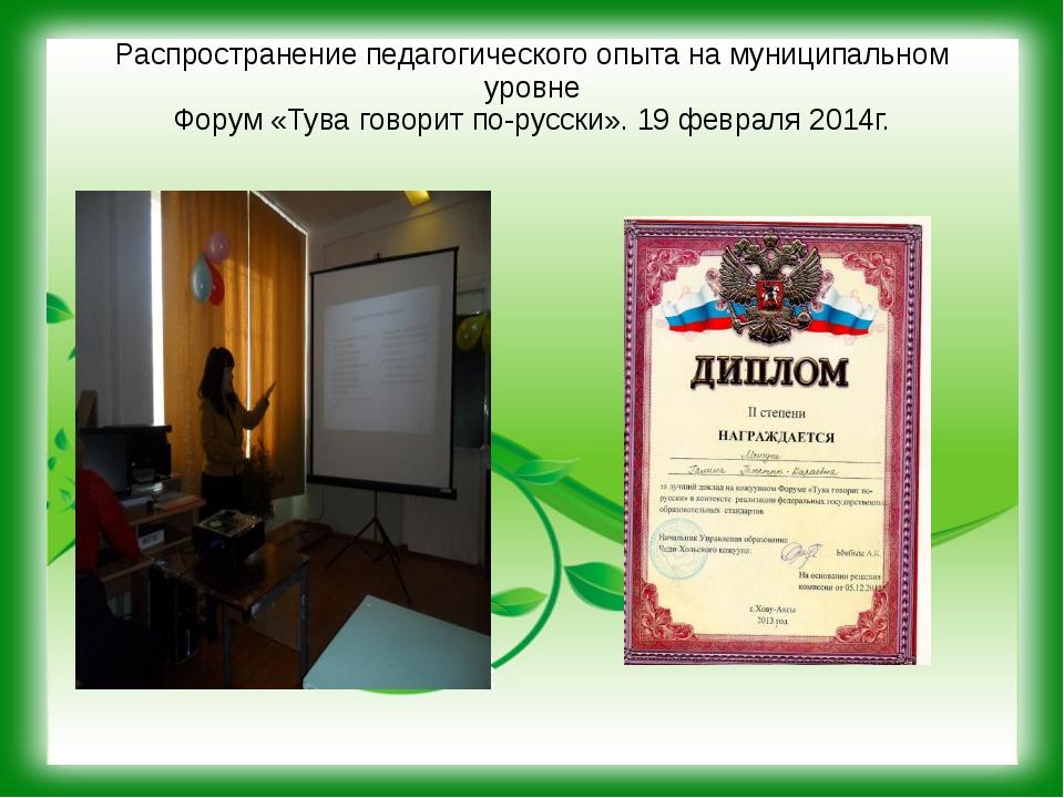 Распространение педагогического опыта на муниципальном уровне Форум «Тува гов...