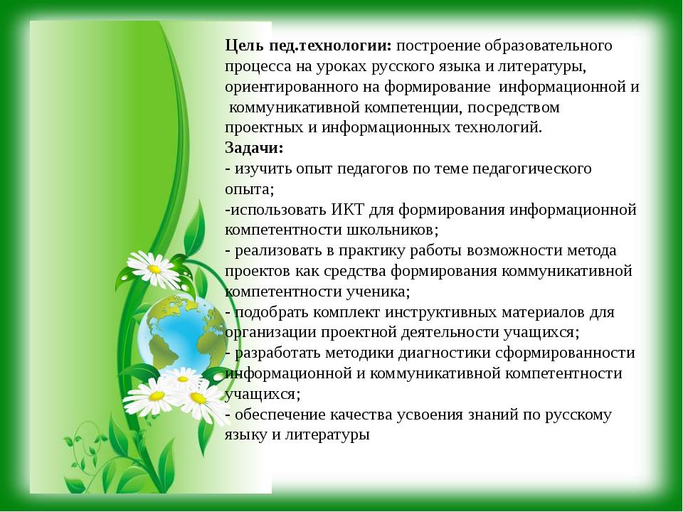 Цель пед.технологии: построение образовательного процесса на уроках русского...