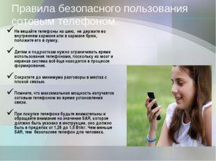 Правила безопасного пользования сотовым телефоном. Не вешайте телефоны на шею