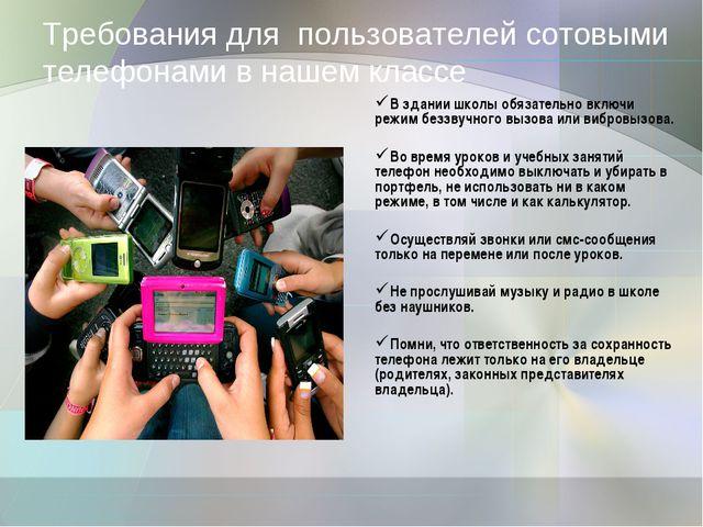 Требования для пользователей сотовыми телефонами в нашем классе В здании шко...