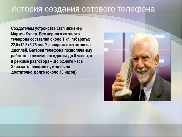 История создания сотового телефона Создателем устройства стал инженер Мартин...