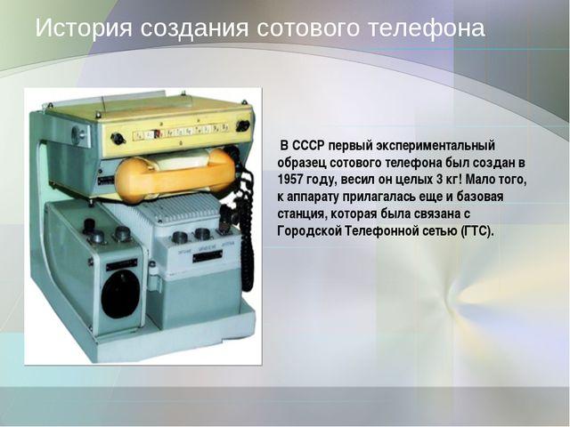 История создания сотового телефона В СССР первый экспериментальный образец со...