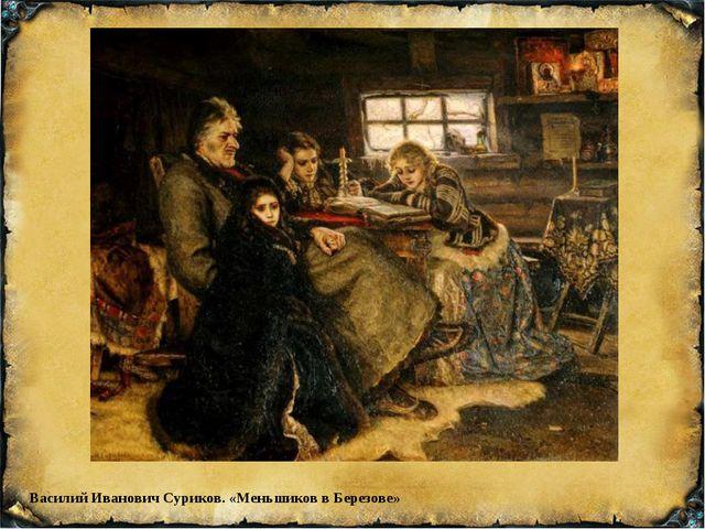 Василий Иванович Суриков. «Меньшиков в Березове»