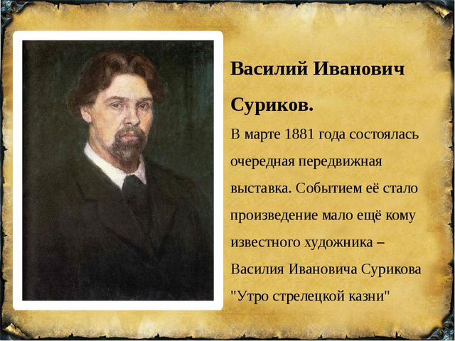Василий Иванович Суриков. В марте 1881 года состоялась очередная передвижная...