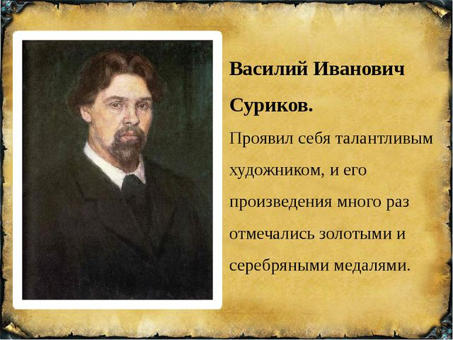 Василий Иванович Суриков. Проявил себя талантливым художником, и его произвед...