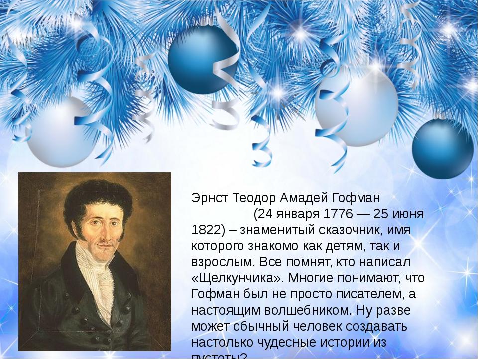 Эрнст Теодор Амадей Гофман (24 января 1776 — 25 июня 1822) – знаменитый сказо...