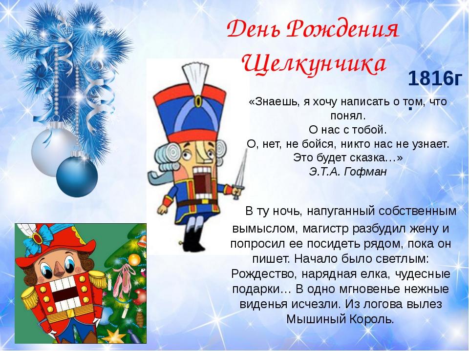 День Рождения Щелкунчика В ту ночь, напуганный собственным вымыслом, магистр...