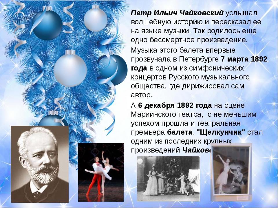 Петр Ильич Чайковский услышал волшебную историю и пересказал ее на языке музы...