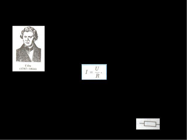 Ток күшінің кернеу мен кедергіге тәуелділік заңын 1827 ж. Г.Ом ашты. Ом заңы:...