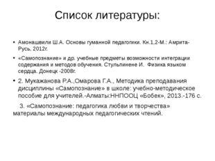 Список литературы: Амонашвили Ш.А. Основы гуманной педагогики. Кн.1,2-М.: Амр