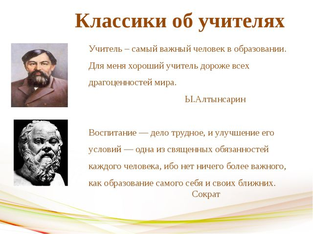 Классики об учителях Учитель – самый важный человек в образовании. Для меня...