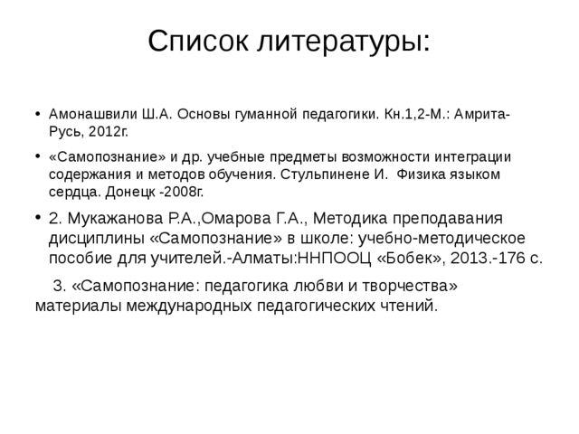 Список литературы: Амонашвили Ш.А. Основы гуманной педагогики. Кн.1,2-М.: Амр...