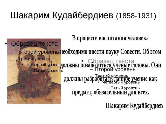 Шакарим Кудайбердиев (1858-1931)