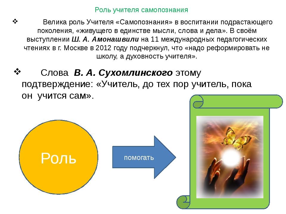 Велика роль Учителя «Самопознания» в воспитании подрастающего поколения, «жи...