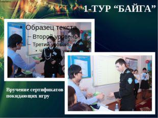 """1-ТУР """"БАЙГА"""" Вручение сертификатов покидающих игру"""