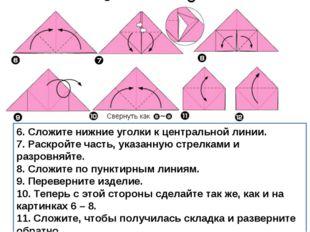 6. Сложите нижние уголки к центральной линии. 7. Раскройте часть, указанную с