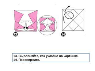 13. Выровняйте, как указано на картинке. 14. Переверните.