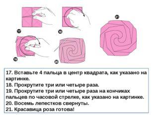 17. Вставьте 4 пальца в центр квадрата, как указано на картинке. 18. Прокрути