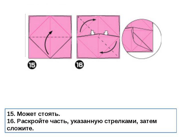 15. Может стоять. 16. Раскройте часть, указанную стрелками, затем сложите.