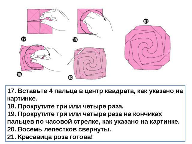 17. Вставьте 4 пальца в центр квадрата, как указано на картинке. 18. Прокрути...