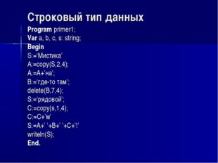 Строковый тип данных Program primer1; Vara, b, c, s: string; Begin S:='Мисти