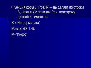 Функция copy(S, Pos, N) – выделяет из строки S, начиная с позиции Pos, подстр