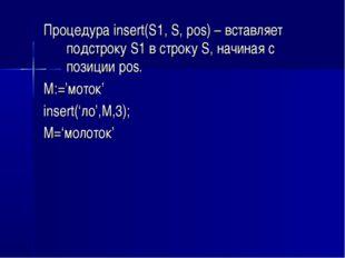 Процедура insert(S1, S, pos) – вставляет подстроку S1 в строку S, начиная с п