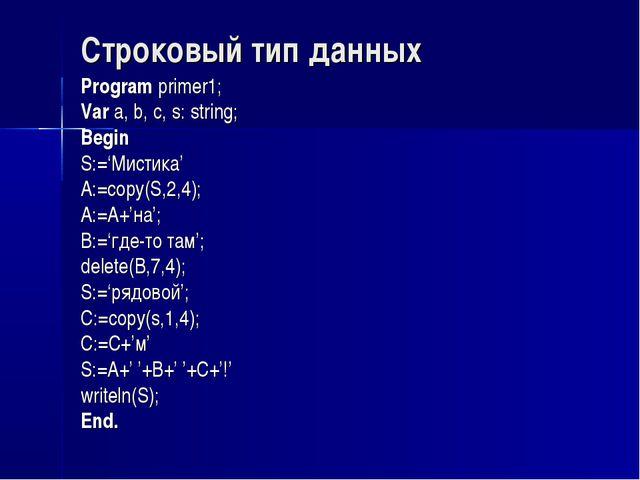 Строковый тип данных Program primer1; Vara, b, c, s: string; Begin S:='Мисти...