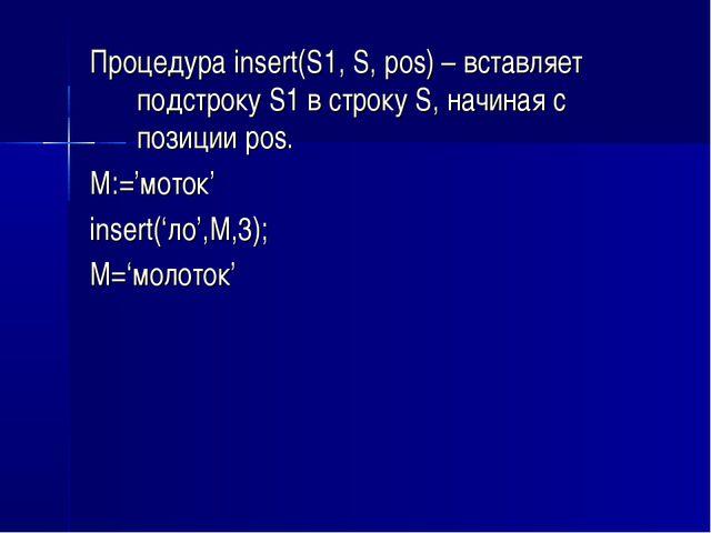 Процедура insert(S1, S, pos) – вставляет подстроку S1 в строку S, начиная с п...